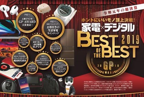 【特集1】家電×デジタル BEST OF THE BEST 2019