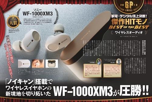 ワイヤレスイヤホンの新境地 WF-1000XM3