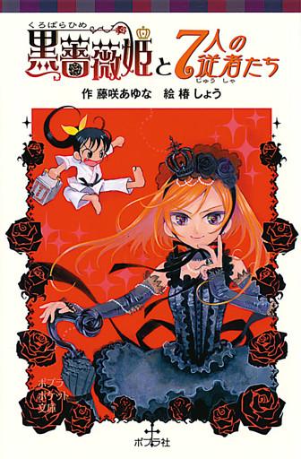 黒薔薇姫と7人の従者たち