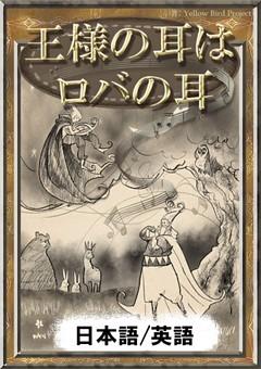 王様の耳はロバの耳 【日本語/英語版】