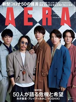AERA 5月4日・11日合併号