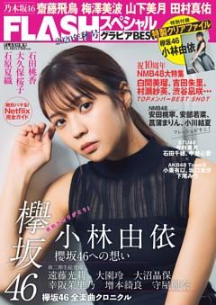 FLASHスペシャル グラビアBEST 2020年 11月10日増刊号