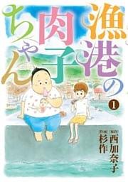 漁港の肉子ちゃん (1)