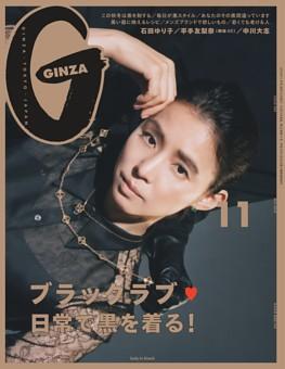 GINZA 2019年 11月号