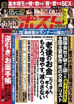 週刊ポスト 2019年5月31日号