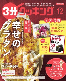 3分クッキング(日本テレビ) 2019年12月号