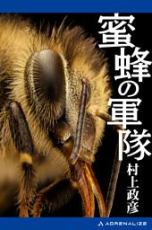 蜜蜂の軍隊