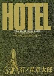 ホテル ビッグコミック版 2