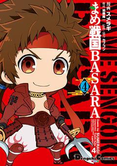 まめ戦国BASARA 4