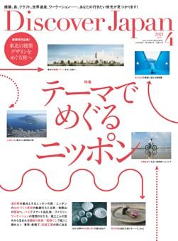 Discover Japan 2021年4月号 vol.113