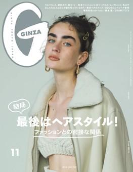 GINZA 2021年 11月号