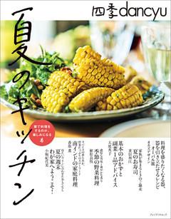 四季dancyu 夏のキッチン。