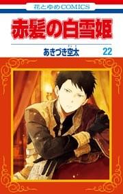 赤髪の白雪姫 22巻