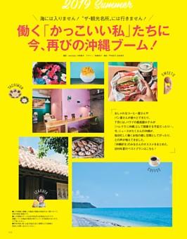 働く「かっこいい私」たちに今、再びの沖縄ブーム!