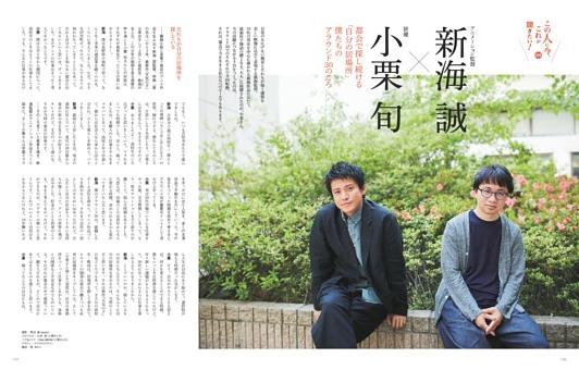 新海 誠×小栗 旬