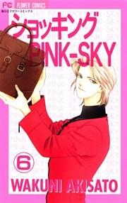 ショッキングPINK-SKY 6巻