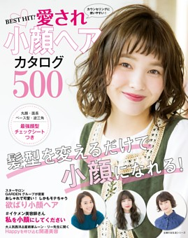 BEST HIT!愛され小顔ヘアカタログ500