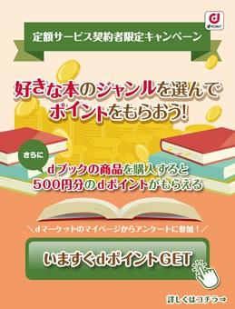 dブック アンケートキャンペーン 定額サービス契約者限定!