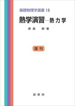 熱学演習-熱力学基礎物理学選書 18