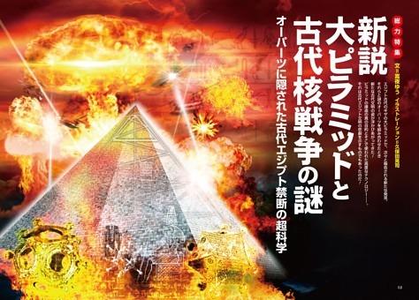 【総力特集】新説 大ピラミッドと古代核戦争の謎