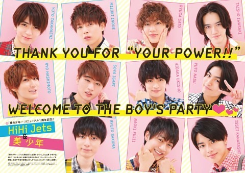 HiHi Jets&美 少年 WELCOME TO THE BOY'S PARTY