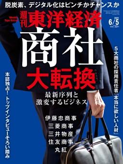 週刊東洋経済 2021年6月5日号