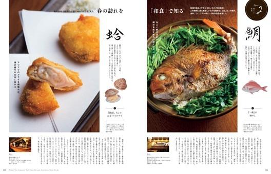 旬の食材を最高の状態で味わってこそ、大人 春の訪れを「和食」で知る