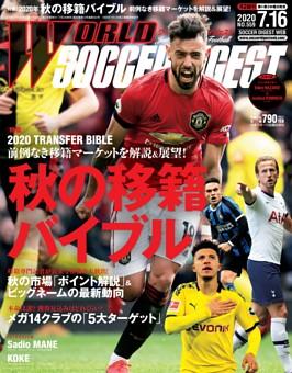 ワールドサッカーダイジェスト 2020年7月16日号