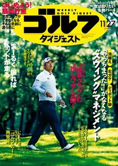 週刊ゴルフダイジェスト 2018年11月27日号