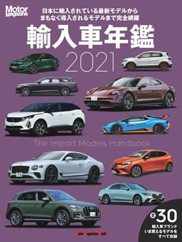 Motor Magazine 輸入車年鑑 2021