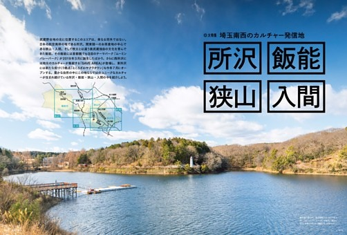 【大特集】埼玉南西のカルチャー発信地 所沢 飯能 狭山 入間