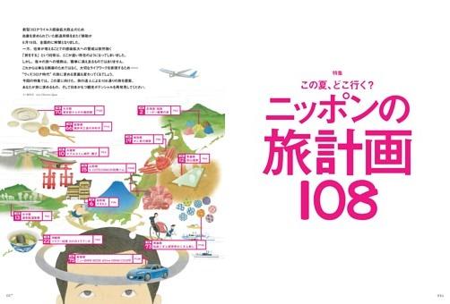特集ニッポンの旅計画108