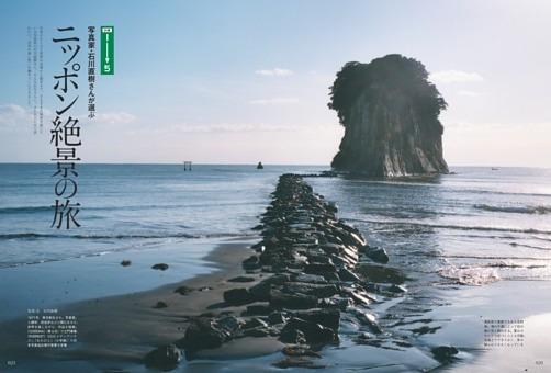 1→5 写真家・石川直樹さんが選ぶニッポン絶景の旅