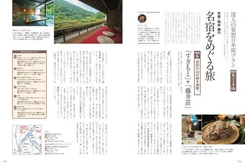 6→8 達人の妄想日本旅プラン 作家・柏井 壽の名宿をめぐる旅