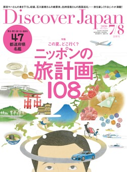 Discover Japan 2020年7月・8月合併号 vol.105