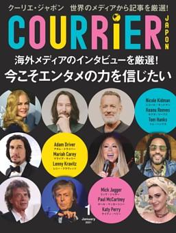 COURRiER Japon 2021年1月号