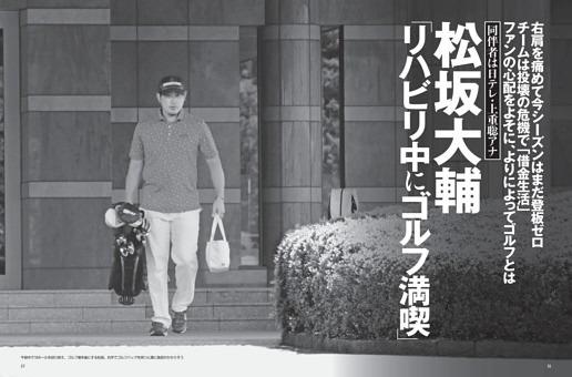 松坂大輔 「リハビリ中にゴルフ満喫」