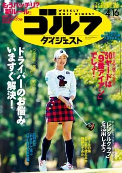 週刊ゴルフダイジェスト 2019年4月16日号