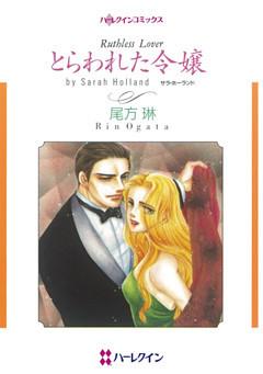 ハーレクインコミックス セット 2019年 vol.840