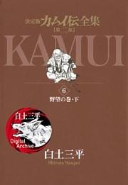 カムイ伝全集 第二部 6巻