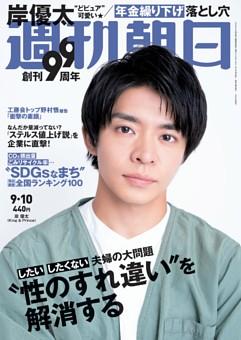 週刊朝日 9月10日号