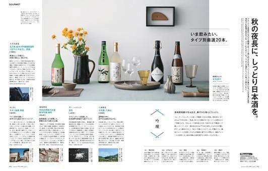 秋の夜長に、しっとり日本酒を。
