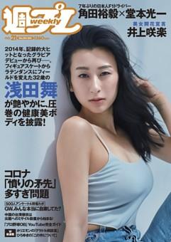 週プレ 2021年5月24日号No.21