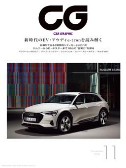 CG(CAR GRAPHIC) 2018年11月号