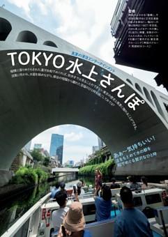 TOKYO水上さんぽ