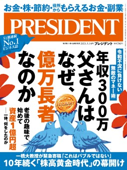 PRESIDENT 2021年5.14号