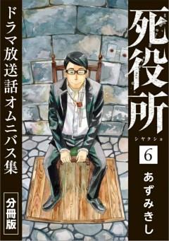 死役所 ドラマ放送話オムニバス集 分冊版第6巻 カニの生き方