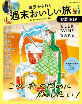 東京から行く週末おいしい旅~お酒TRIP~