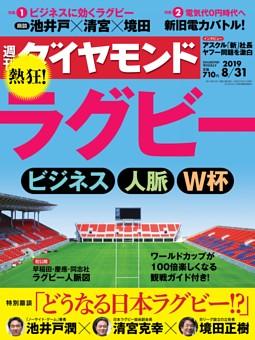 週刊ダイヤモンド 2019年8月31日号