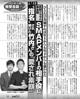 民放ドラマの黄金期 SMAPメンバーの相手役に〝指名〟され続けた竹内さんの「愛され素顔」